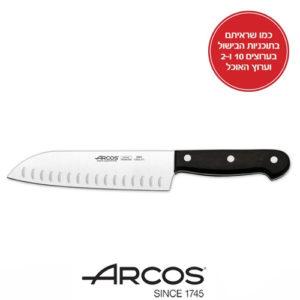 סכין יפנית סנטוקו באורך 17 סמ דגם 2860